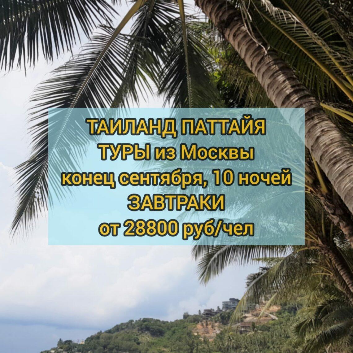Туры в Паттайю