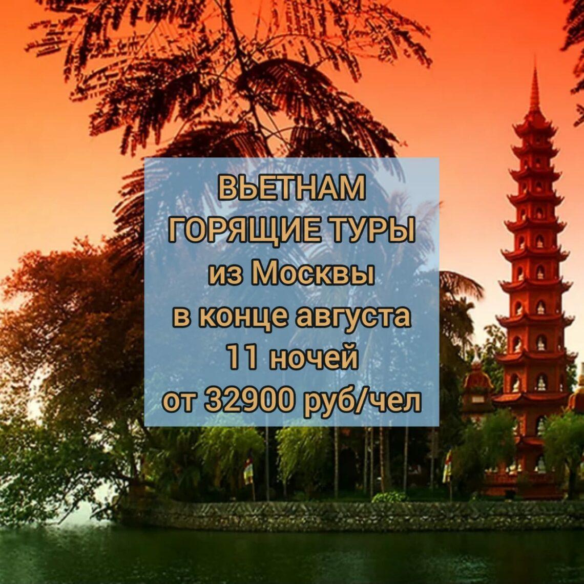 Горящий туры во Вьетнам