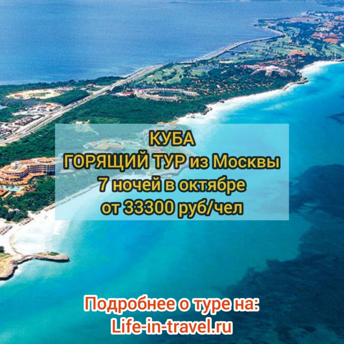 Горящий тур на Кубу из Москвы
