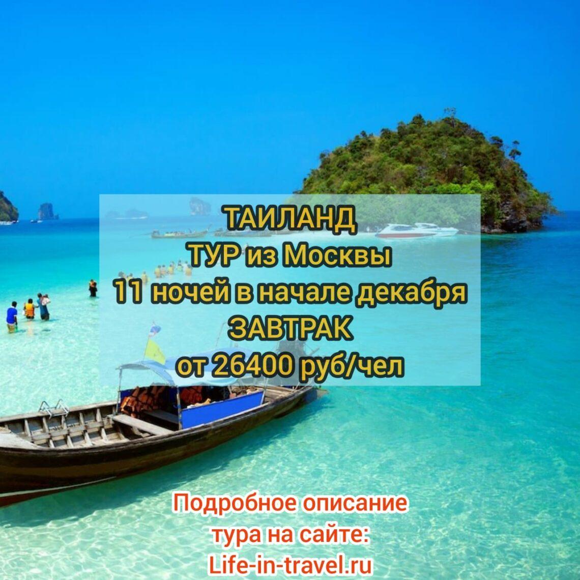 Тур в Таиланд в декабре