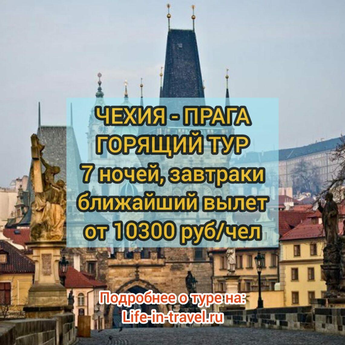 Чехия Прага тур