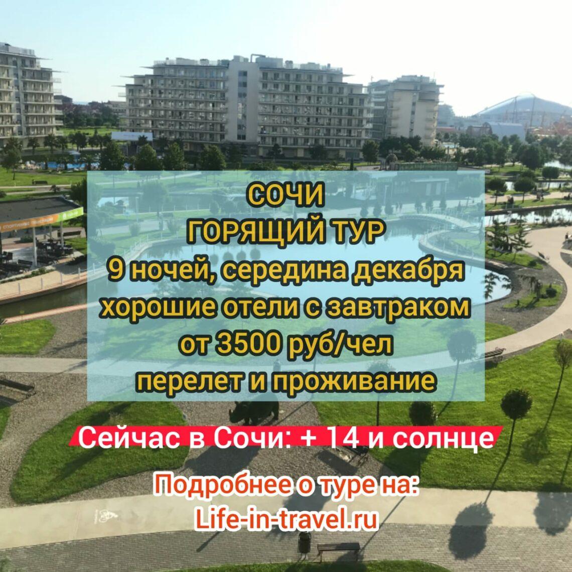 Тур в Сочи из Москвы