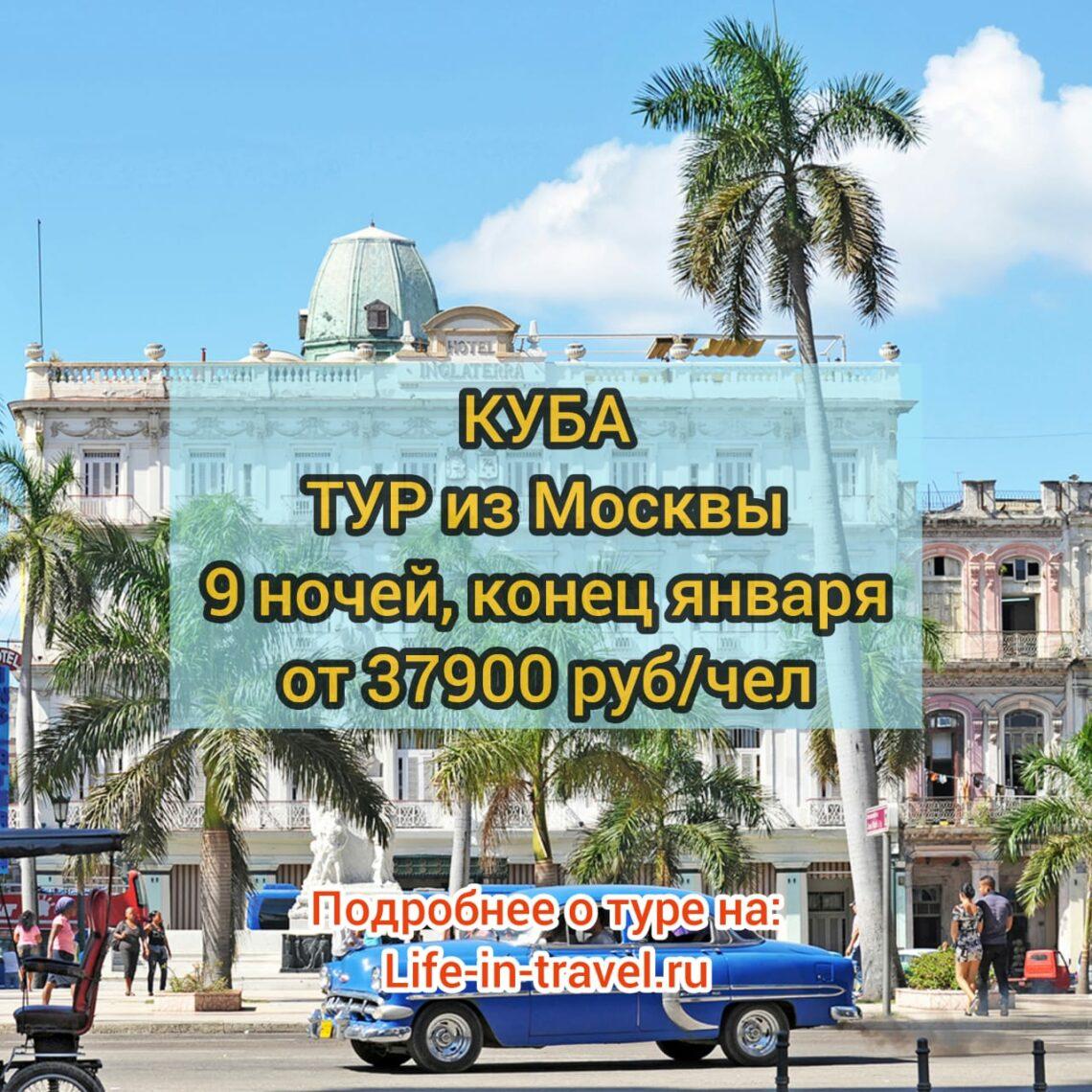 Туры на Кубу в январе