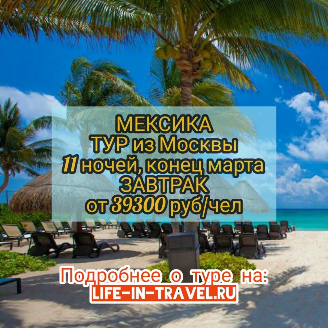 Тур в Мексику из Москвы