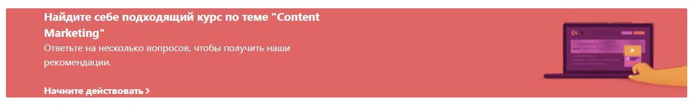 Курсы по теме «Контент-маркетинг» на Udemy