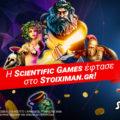 Casino του Stoiximan.gr