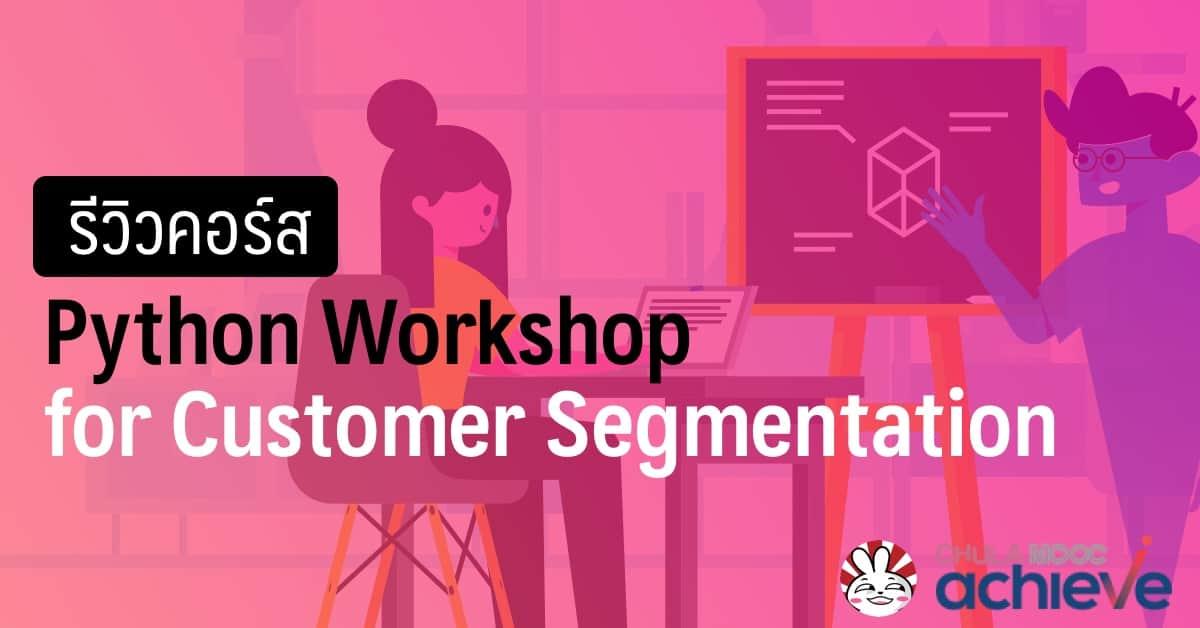 python workshop data science customer segmentation