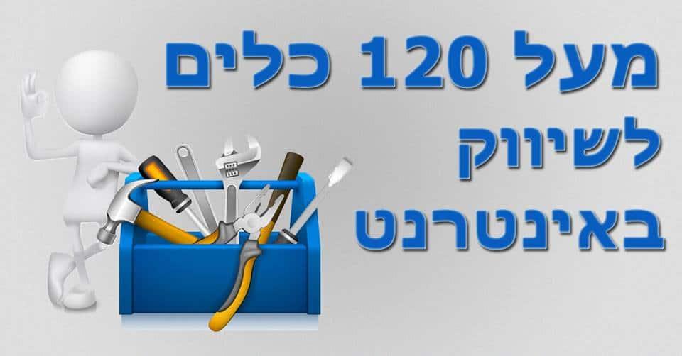 מעל 120 כלים לקידום אתרים ושיווק באינטרנט