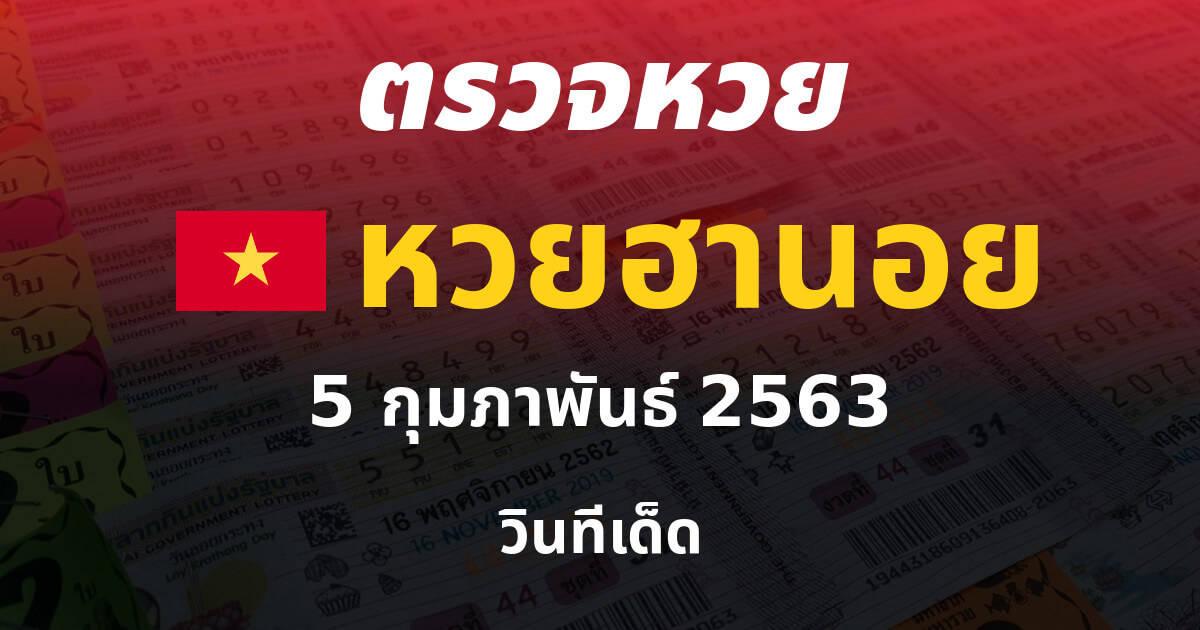 ตรวจหวย ผลหวยฮานอย หวยเวียดนาม ประจำวันที่ 5 กุมภาพันธ์ 2563
