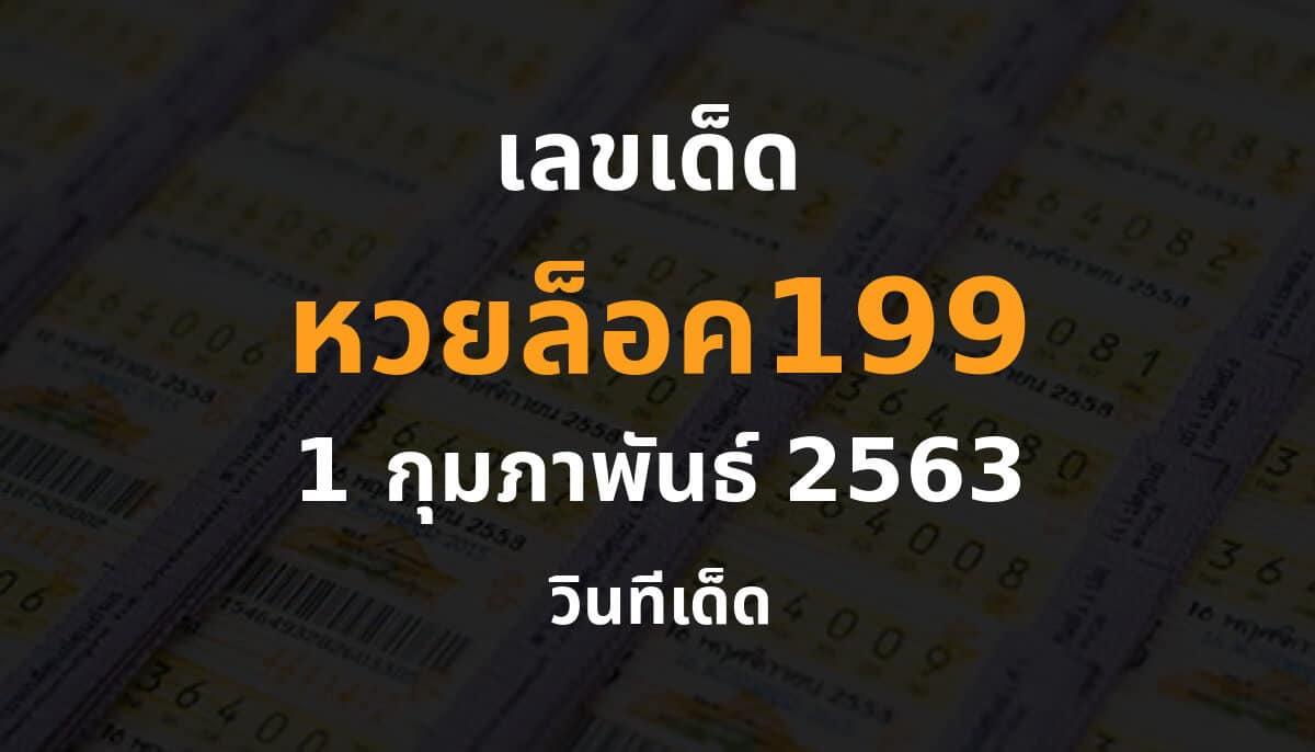 เลขเด็ด หวยล็อค199 1 กุมภาพันธ์ 2563