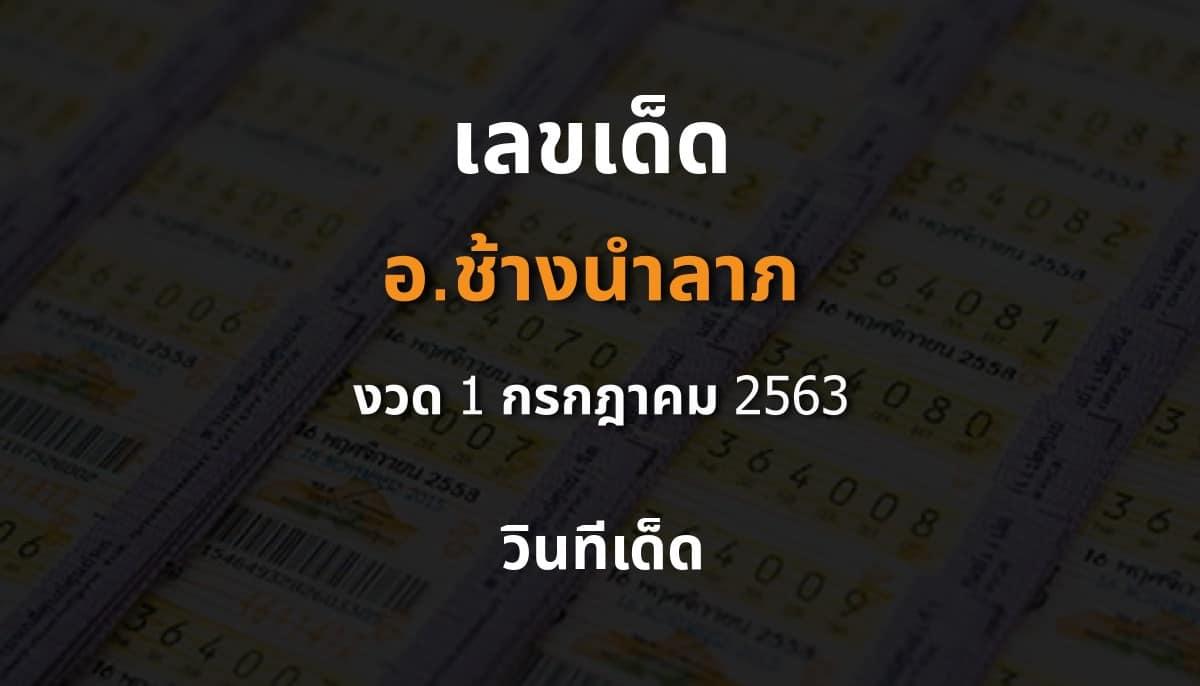 อาจารย์ช้างนำลาภ 1/7/63