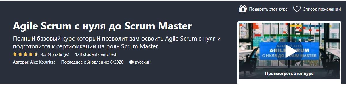 Записаться на курс «Agile Scrum с нуля до Scrum Master» от Udemy