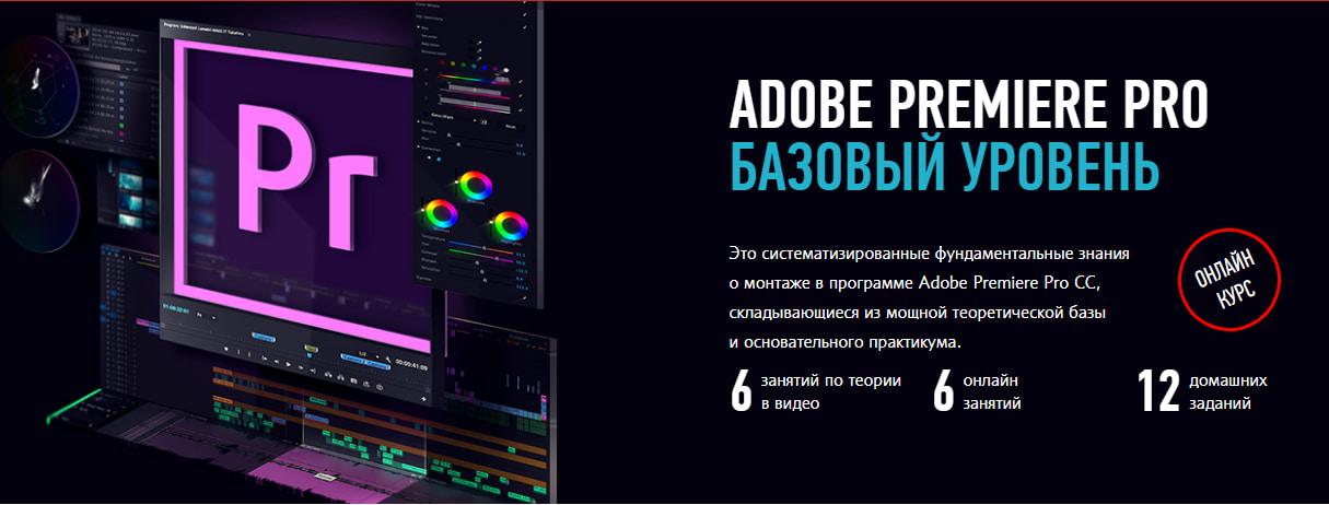 Записаться на курс «Adobe Premiere Pro. Базовый уровень» от Profile School