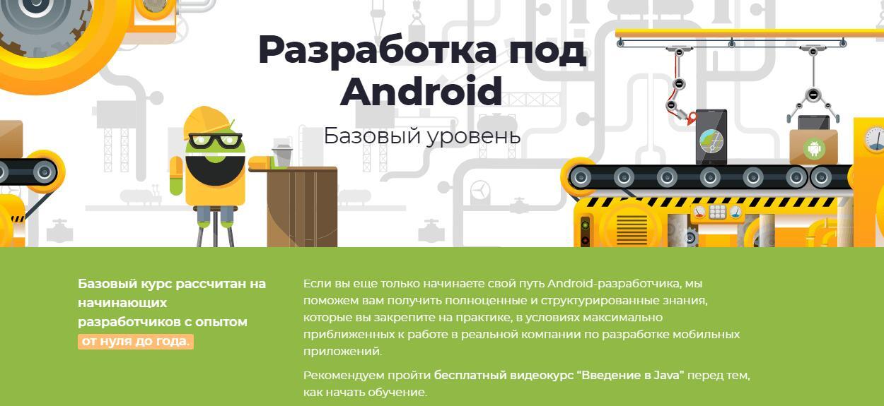 Профессия «Android-разработчик» - Loftschool