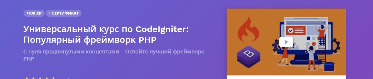 Записаться на курс «CodeIgniter: Популярный фреймворк PHP» от BitDegree