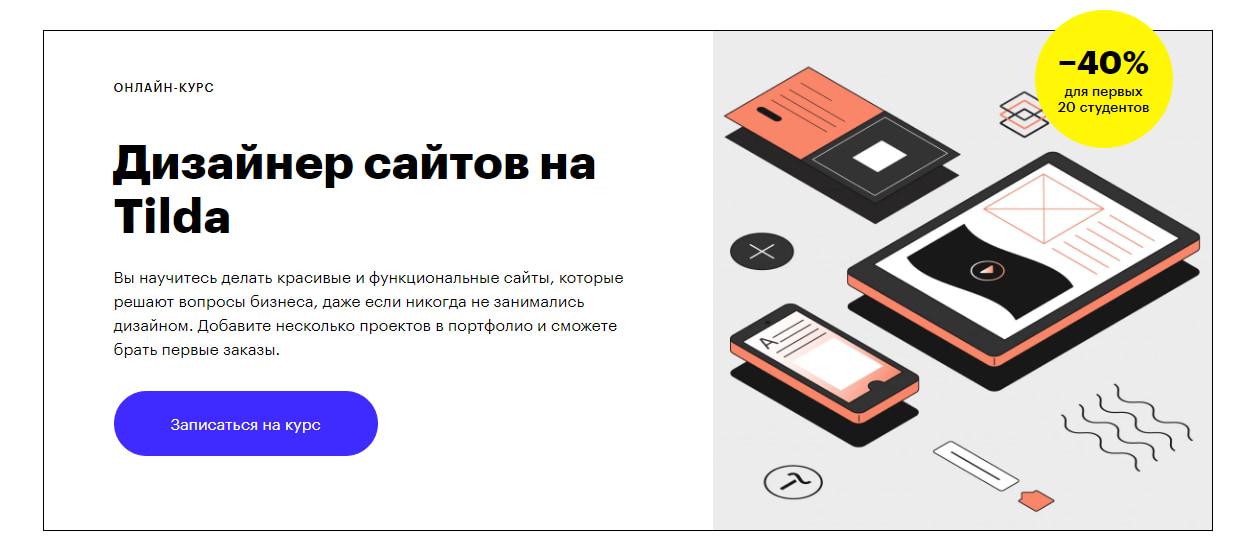 Записаться на курс «Дизайнер сайтов на Tilda» от Skillbox