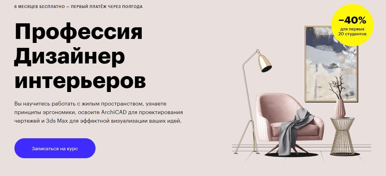 Профессия «Дизайнер интерьеров» - Skillbox