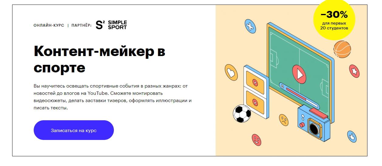 Записаться на курс «Контент-мейкер в спорте» от Skillbox