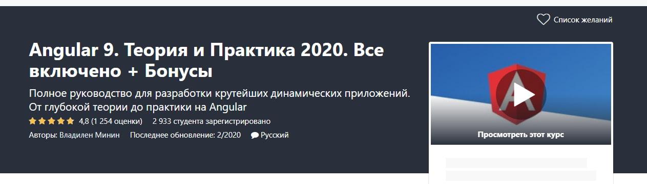 Записаться на курс «Angular 9. Теория и практика 2020. Всё включено + бонусы» на Udemy
