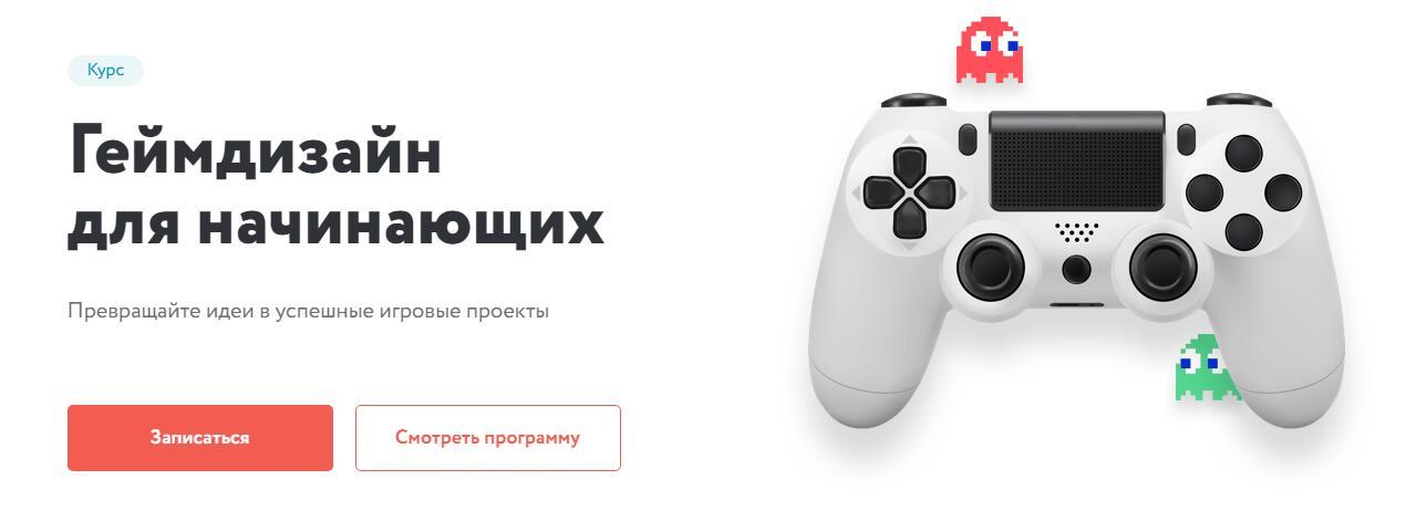 Геймдизайн для начинающих от netology.ru