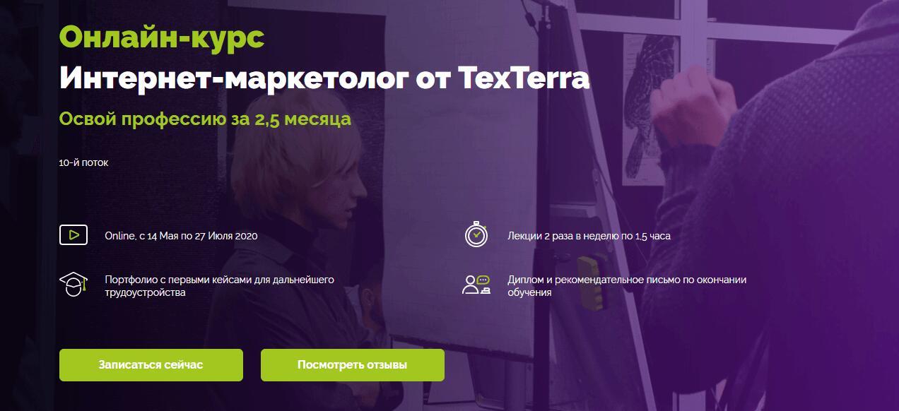Записаться на курс «Интернет-маркетолог» от TexTerra