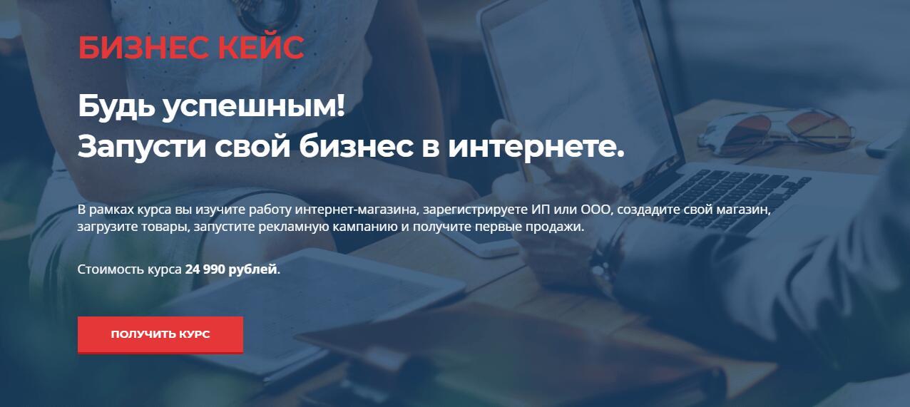 Бизнес кейс «Будь успешным! Запусти свой бизнес в интернете» от Dropo