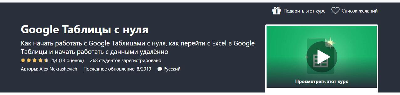 Записаться на курс «Google Таблицы с нуля» от Udemy