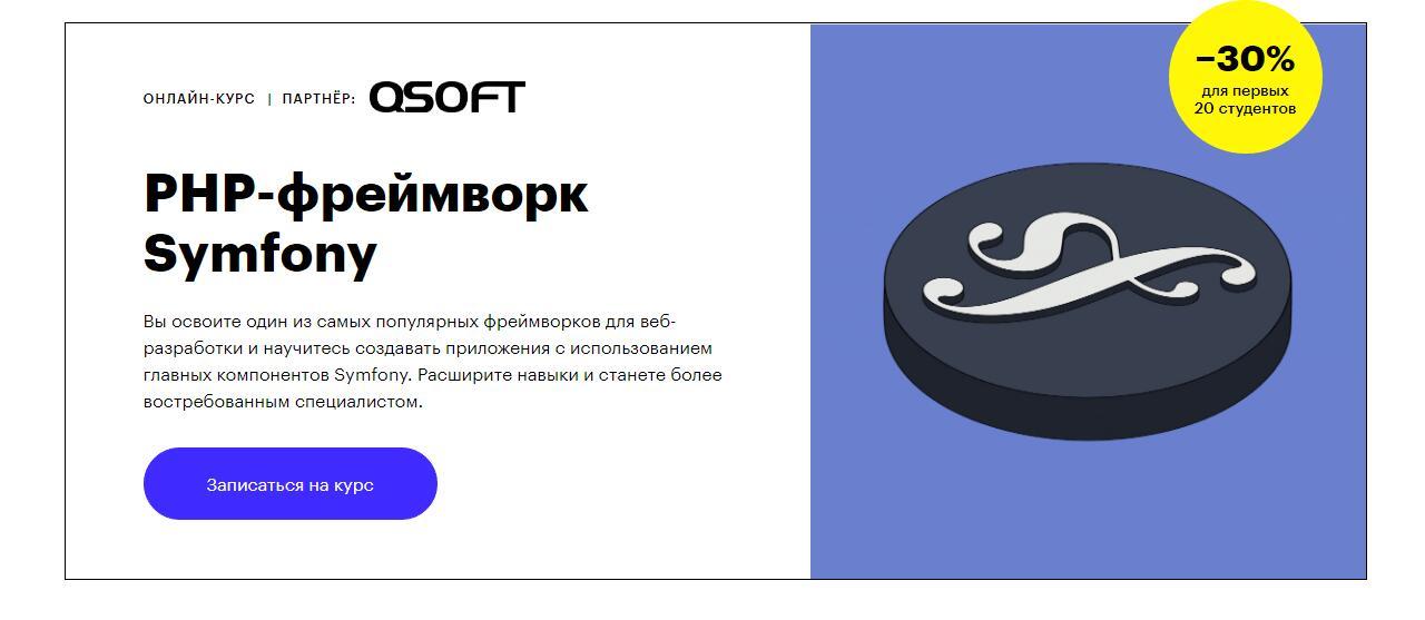 Записаться на курс «PHP-фреймворк Symfony» от Skillbox