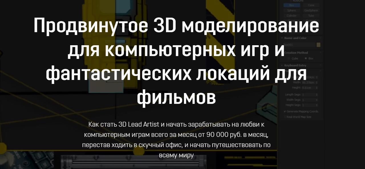 Записаться на курс «Продвинутое 3D моделирование для компьютерных игр и фантастических локаций для фильмов» от TIMARTSCHOOL