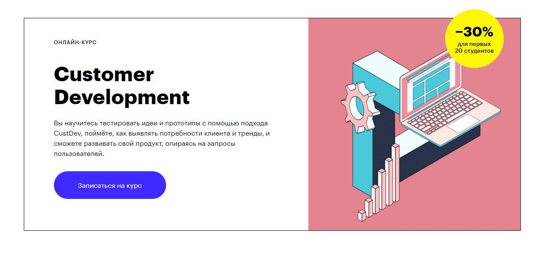 Записаться на курс «Customer Development» от Skillbox