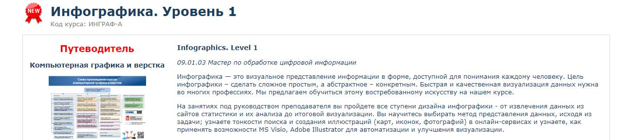 Записаться на курс «Инфографика. Уровень 1» от Специалист.ru