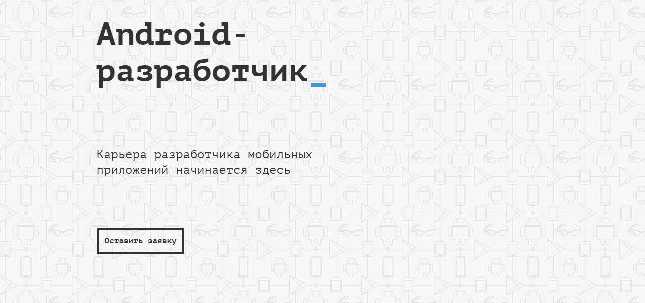 Профессия «Android-разработчик» - E-Legion
