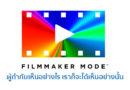 'Filmmaker Mode'… ผู้กำกับเห็นอย่างไร เราก็จะได้เห็นอย่างนั้น