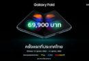 เผยราคา Samsung Galaxy Fold ในไทย เปิดจอง 10-14 ตุลาคมนี้