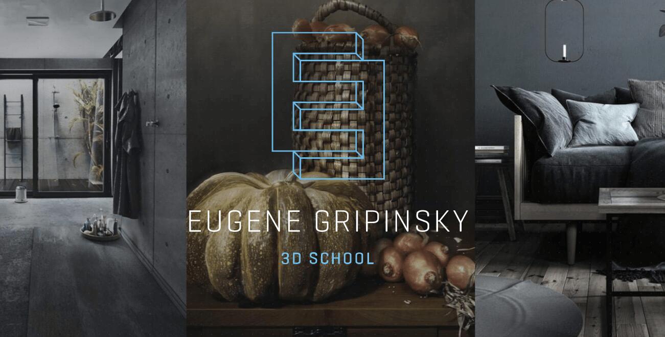 Школа 3ds Max от Евгения Грипинского