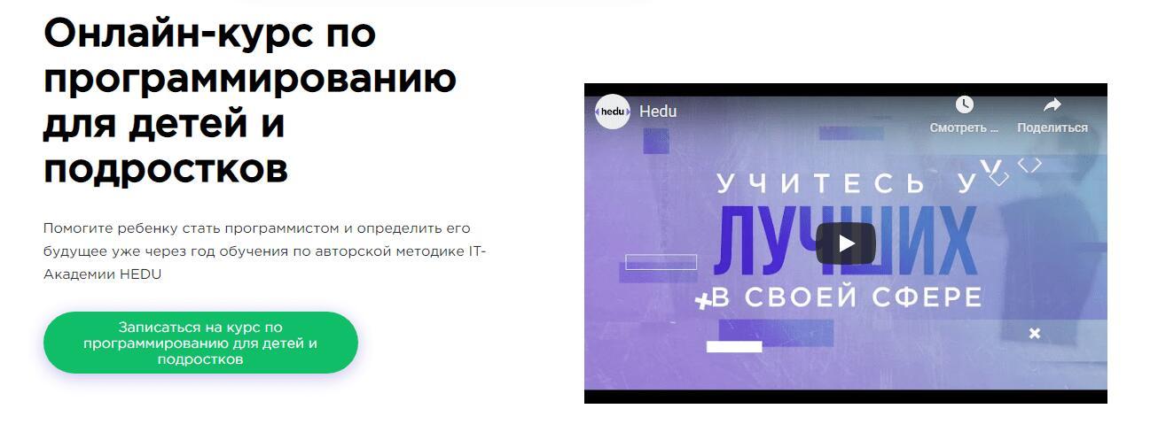 Онлайн-курс по программированию для детей и подростков от HEDU