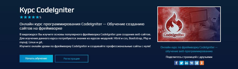 Записаться на курс «CodeIgniter» от Beonmax