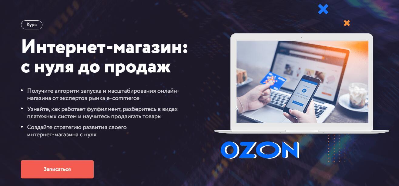 Записаться на курс «Интернет-магазин: с нуля до продаж» от Нетологии