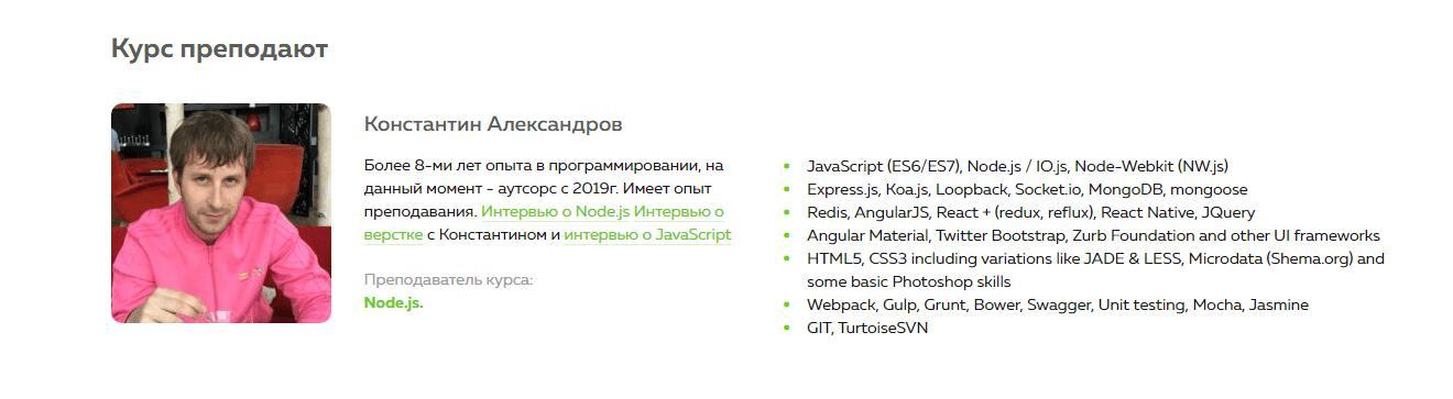 Курс разработки на Node.js от IT-академии