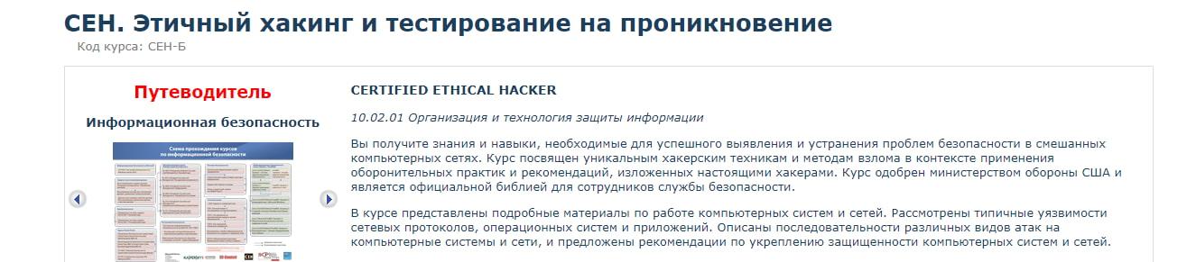 Записаться на курс «CEH. Этичный хакинг и тестирование на проникновение» от Специалист.ru