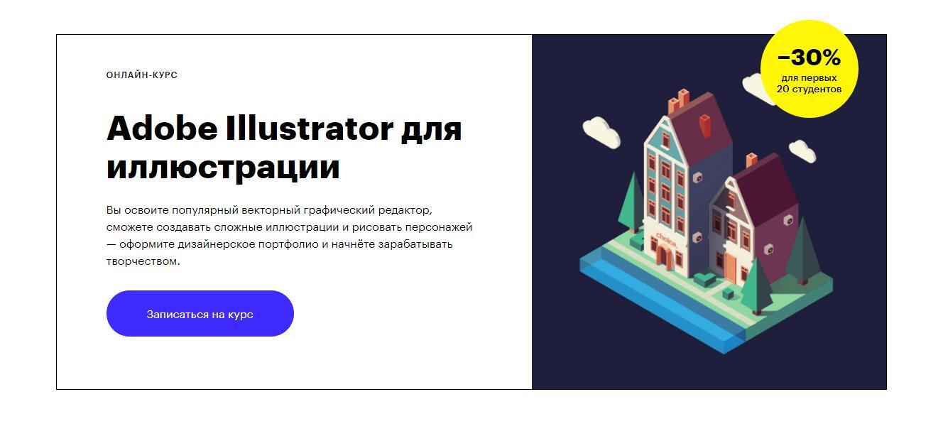Записаться на курс «Adobe Illustrator для иллюстрации» от Skillbox