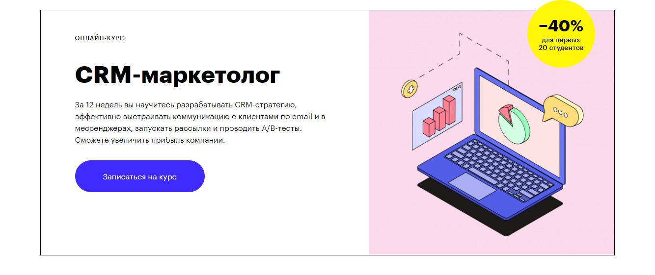Записаться на курс «CRM-маркетолог» от Skillbox