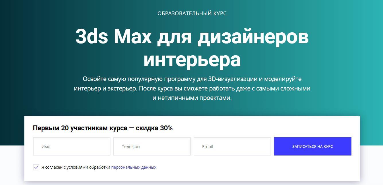 Записаться на курс 3ds Max для дизайнеров интерьера от Skillbox