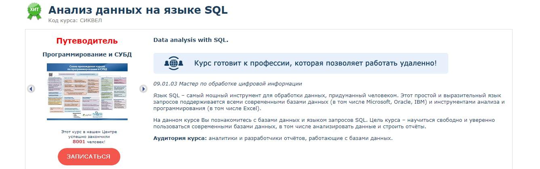 Записаться на курс «Анализ данных на языке SQL» от Специалист.ру
