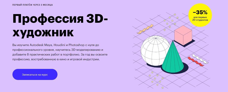 Записаться на курс «Профессия 3D-художник» от Skillbox