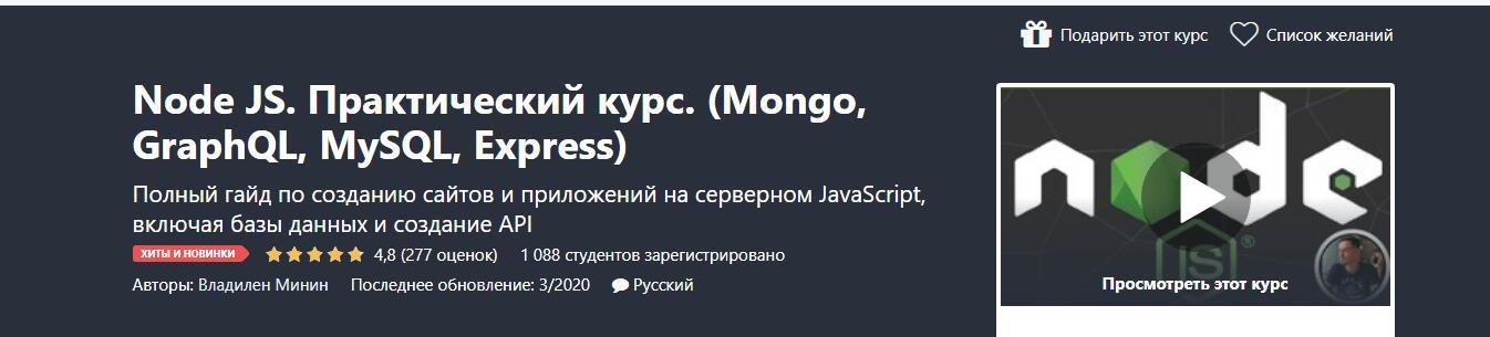 Node JS. Практический курс от Udemy