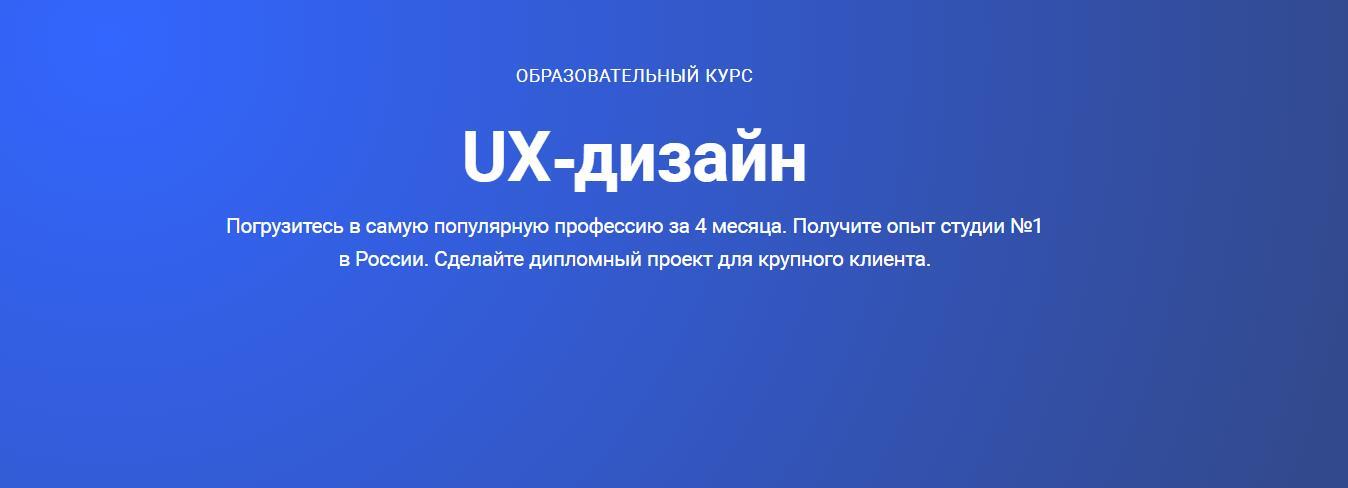 Записаться на курс «UX-дизайн» от Skillbox