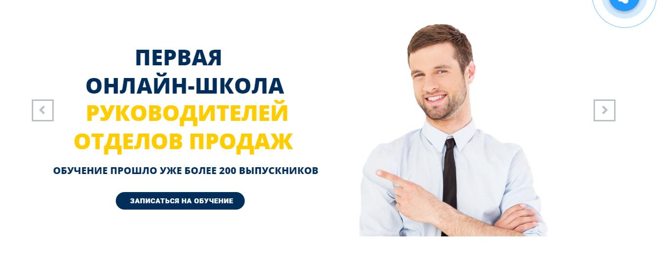 Школа руководителей отдела продаж от Business21 Group