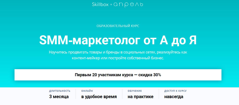 SMM-маркетолог от А до Я от Skillbox и Апрель
