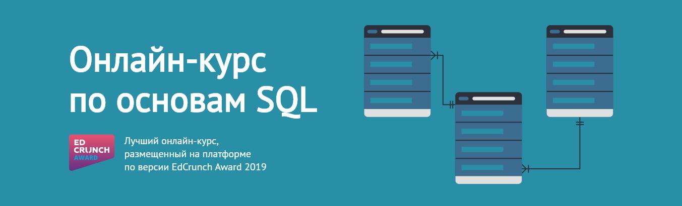 Курс по основам SQL от Shultais Education